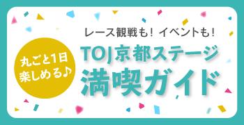 TOJ京都ステージ満喫ガイド_sp