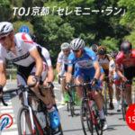 ツアーオブジャパン2019第2ステージ京都のセレモニーランが走れるサポーター募集