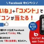 Facebookいいね&コメントでTOJ京都ステージ応援キャンペーン
