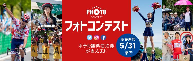 TOJ京都フォトコンテスト