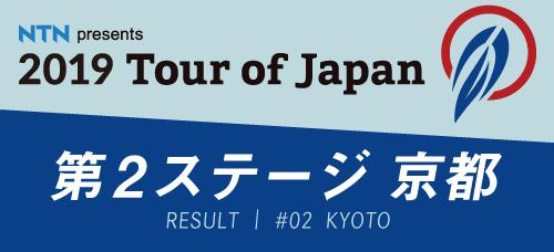 TOJ第二ステージ京都